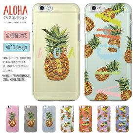 スマホケース google pixel 3a Galaxy S10 Xperia1 AQUOS R3 HUAWEI P30 らくらくフォン シンプルスマホ 全機種対応 ハードケース 海外 デザイン ハワイアン パイナップル かわいい おしゃれ 半透明 ロゴ 人気 ドット クリア iPhone11 pro iPhoneXR iPhone8