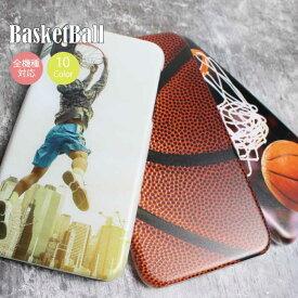 送料無料 全機種対応 スマホケース iphone12 ケース Pro iPhone11 iPhoneXS XR iPhoneSE iPhone8 ハードケース バスケ basketball スポーツ ボール ダンク シュート かっこいい 人気 チーム 友達 プレゼント Galaxy SO-05K SC-04K SH-03K Xperia XZ SOV SCV 38 SHV42