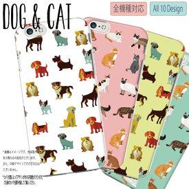 送料無料 全機種対応 スマホケース iPhone XR iPhone X iPhone XS Max iPhone8 iPhone8Plus iPhone7 ハードケース 犬 猫 CAT DOG ペット かわいい 人気 わんちゃん ニャンコ 動物 アニマル プレゼント Galaxy SO-05K SC-04K SH-03K Xperia XZ SOV SCV 38 SHV42