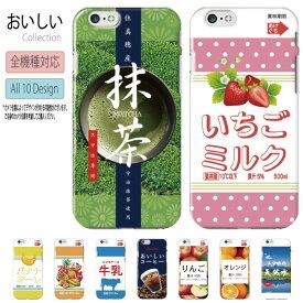 送料無料 全機種対応 スマホケース iphone11 ケース Pro iPhoneXR iPhoneXS iPhone8 iPhone8Plus ハードケース おもしろ 面白い プレゼント パロディ ドリンク ジュース かわいい 人気 お茶 水 コーヒー Galaxy SO-05K SC-04K SH-03K Xperia XZ SOV SCV 38 SHV42