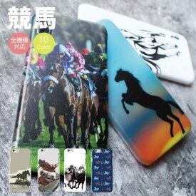 送料無料 全機種対応 iPhoneケース ハードケース iphone11 ケース iPhone XR iPhone8 競馬 馬 乗馬 趣味 おしゃれ 人気 プレゼント 彼氏 父 お父さん おもしろい海外 デザイン ジョッキー Galaxy Xperia XZ AQUOS arrows Huawei p20 sov39