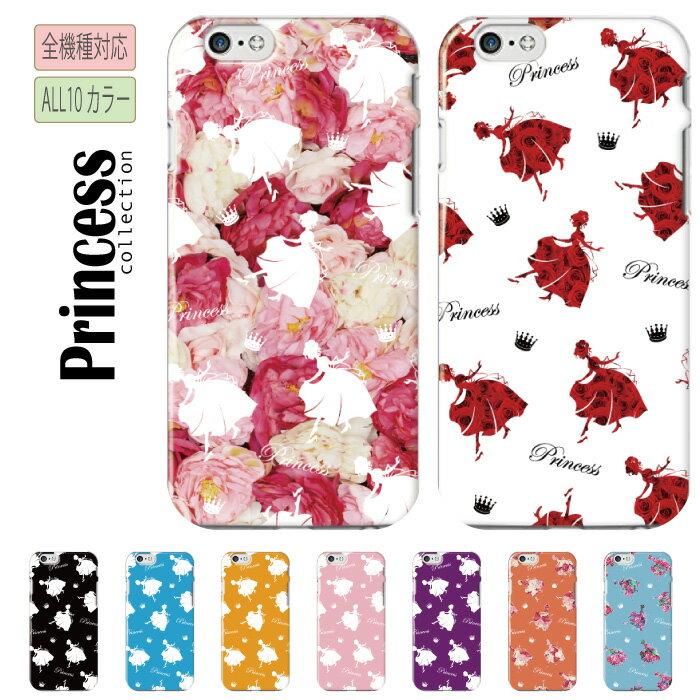 送料無料 全機種対応 iPhoneケース ハードケース iPhone XS Max iPhone XR iPhone8 シンデレラ ドレス バラ 花柄 人気 ディズニーモバイル かわいい プリンセス Disney Mobile アリス パリ PARIS Galaxy Xperia XZ AQUOS arrows Huawei p20 sov39