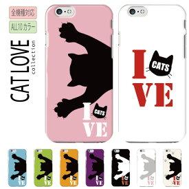 送料無料 全機種対応 iPhoneケース ハードケース iPhone XS Max iPhone XR iPhone8 猫 CAT キャット ニャンコ かわいい 人気 手書き LOVE ペット 動物 アニマル プレゼント キャラクター デザイン ペア Galaxy Xperia XZ AQUOS arrows Huawei