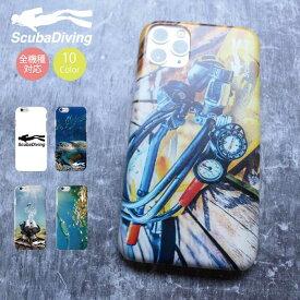 送料無料 全機種対応 iPhoneケース ハードケース iphone11 ケース iPhone XR iPhone8 スキューバーダイビング 海 マンタ ジンベイザメ カメ ダイバー デザイン 人気 プレゼント scubadiving サンゴ クジラ ボンベ Galaxy Xperia XZ AQUOS arrows Huawei