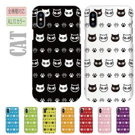 送料無料 全機種対応 iPhoneケース ハードケース iphone11 ケース iPhone XR iPhone8 猫 ネコ ねこ CAT ペット かわいい イラスト デザイン 人気 肉球 アニマル プレゼント キャラクター ドット ペア Galaxy Xperia XZ AQUOS arrows Huawei