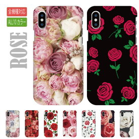 送料無料 全機種対応 iPhoneケース ハードケース iphone11 ケース iPhone XR iPhone8 バラ rose ローズ 花柄 かわいい きれい 写真 海外 デザイン 薔薇 フラワー イラスト 人気 おしゃれ 高級感 Galaxy Xperia XZ AQUOS arrows Huawei