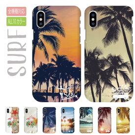 送料無料 全機種対応 iPhoneケース ハードケース iphone11 ケース iPhone XR iPhone8 ハワイアン 海 夏 surf サーフィン サンセット オシャレ 海外 デザイン 風景 ビーチ beach リゾート ヤシの木 写真 人気 Galaxy Xperia XZ AQUOS arrows Huawei