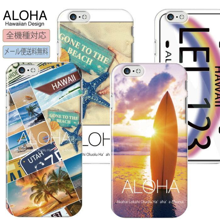 スマホケース 送料無料 iPhoneX ケース iPhone8 iPhone7 iPhone6s 全機種対応 aloha アロハ hawaii surf beach 西海岸 海 人気 かわいい トレンド ナンバープレート サンセット 海 Galaxy Xperia AQUOS arrows Huawei