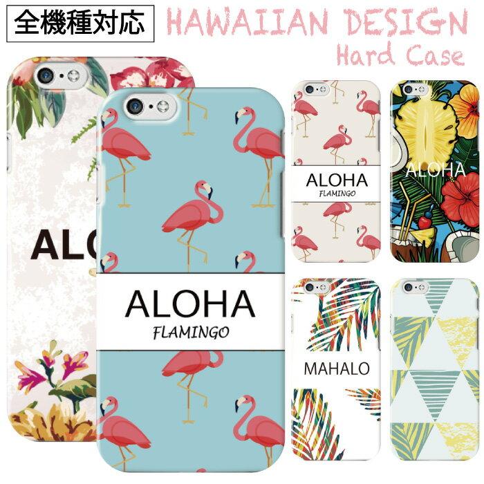 スマホケース 送料無料 iPhoneX ケース iPhone8 iPhone7 iPhone6s 全機種対応 海外 花柄 アロハ hawaii 人気 トレンド ビーチ かわいい プルメリア ハイビスカス ボタニカル フラミンゴ パームツリー Galaxy Xperia AQUOS arrows Huawei