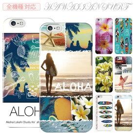 送料無料 全機種対応 スマホケース iPhone XR iPhone X iPhone XS Max iPhone8 iPhone8Plus iPhone7 ハードケース 海外 デザイン ハワイアン 柄 花柄 レザー 人気 トレンド ビーチ かわいい プルメリア surf Galaxy SO-05K SC-04K SH-03K Xperia XZ SOV SCV 38 SHV42