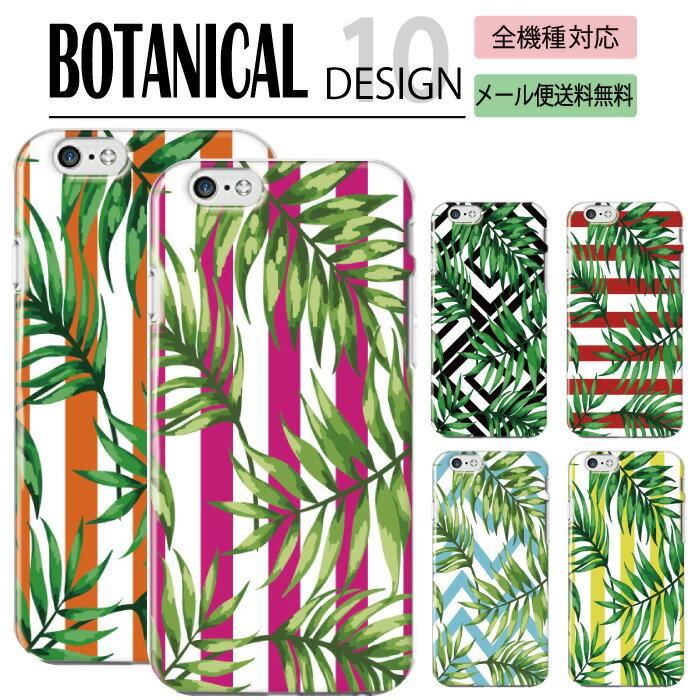 スマホケース 送料無料 iPhoneX ケース iPhone8 iPhone7 iPhone6s 全機種対応 ボタニカル ハワイ ハワイアン 柄 海外 トレンド ネイティブ かわいい ストライプ ヤシの木 ボーダー カラフル 葉 おしゃれ 花柄 フラワー トロピカル Galaxy Xperia AQUOS arrows Huawei