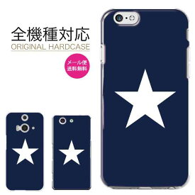 iPhone 11 Pro XR XS ケース iPhone 8 7 XS Max ケース おしゃれ スマホケース iphoneケース 全機種対応 星 スター star かわいい 人気 ハワイアン hawaii 海外 デザイン Xperia 1 Ace XZ3 XZ2 Galaxy S10 S9 feel AQUOS sense R3 R2 HUAWEI P30 P20 ハードケース