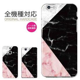 iPhone 11 Pro XR XS ケース iPhone 8 7 XS Max ケース おしゃれ スマホケース iphoneケース 全機種対応 かわいい 人気 海外 デザイン Xperia 1 Ace XZ3 XZ2 Galaxy S10 S9 feel AQUOS sense R3 R2 HUAWEI P30 P20 ハードケース 大理石 ピンク ブラック 白
