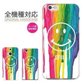 iPhone 11 Pro XR XS ケース iPhone 8 7 XS Max ケース おしゃれ スマホケース iphoneケース 全機種対応 かわいい 人気 海外 デザイン Xperia 1 Ace XZ3 XZ2 Galaxy S10 S9 feel AQUOS sense R3 R2 HUAWEI P30 P20 ハードケース ニコちゃん スマイル レインボー