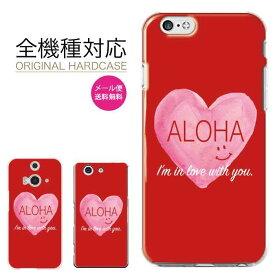 iPhone 11 Pro XR XS ケース iPhone 8 7 XS Max ケース おしゃれ スマホケース iphoneケース 全機種対応 かわいい 人気 海外 デザイン Xperia 1 Ace XZ3 XZ2 Galaxy S10 S9 feel AQUOS sense R3 R2 HUAWEI P30 P20 ハードケース ニコちゃん スマイル レッド