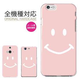 iPhone 11 Pro XR XS ケース iPhone 8 7 XS Max ケース おしゃれ スマホケース iphoneケース 全機種対応 かわいい 人気 海外 デザイン Xperia 1 Ace XZ3 XZ2 Galaxy S10 S9 feel AQUOS sense R3 R2 HUAWEI P30 P20 ハードケース スマイル ニコちゃん pink