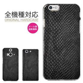 iPhone 11 Pro XR XS ケース iPhone 8 7 XS Max ケース おしゃれ スマホケース iphoneケース 全機種対応 かわいい 人気 海外 デザイン Xperia 1 Ace XZ3 XZ2 Galaxy S10 S9 feel AQUOS sense R3 R2 HUAWEI P30 P20 ハードケース python 蛇柄 パイソン