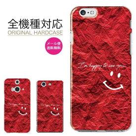 iPhone 11 Pro XR XS ケース iPhone 8 7 XS Max ケース おしゃれ スマホケース iphoneケース 全機種対応 かわいい 人気 海外 デザイン Xperia 1 Ace XZ3 XZ2 Galaxy S10 S9 feel AQUOS sense R3 R2 HUAWEI P30 P20 ハードケース RED 赤 ニコちゃん スマイル