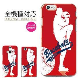 iPhone 11 Pro XR XS ケース iPhone 8 7 XS Max ケース おしゃれ スマホケース iphoneケース 全機種対応 かわいい 人気 海外 デザイン Xperia 1 Ace XZ3 XZ2 Galaxy S10 S9 feel AQUOS sense R3 R2 HUAWEI P30 P20 ハードケース 野球 ピッチャー スポーツ