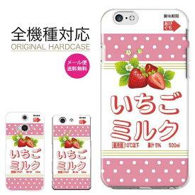 iPhone 11 Pro XR XS ケース iPhone 8 7 XS Max ケース おしゃれ スマホケース iphoneケース 全機種対応 かわいい 人気 海外 デザイン Xperia 1 Ace XZ3 XZ2 Galaxy S10 S9 feel AQUOS sense R3 R2 HUAWEI P30 P20 ハードケース パロディ ドリンク いちご