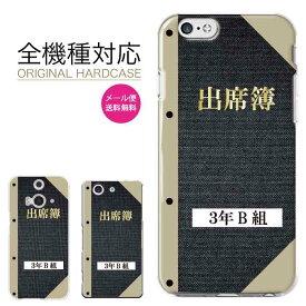 iPhone 11 Pro XR XS ケース iPhone 8 7 XS Max ケース おしゃれ スマホケース iphoneケース 全機種対応 かわいい 人気 海外 デザイン Xperia 1 Ace XZ3 XZ2 Galaxy S10 S9 feel AQUOS sense R3 R2 HUAWEI P30 P20 ハードケース パロディ 文房具 おもしろ