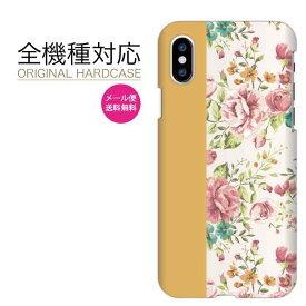 iPhone 11 Pro XR XS ケース iPhone 8 7 XS Max ケース おしゃれ スマホケース iphoneケース 全機種対応 かわいい 人気 海外 デザイン Xperia 1 Ace XZ3 XZ2 Galaxy S10 S9 feel AQUOS sense R3 R2 HUAWEI P30 P20 ハードケース 花柄 バラ ローズ オレンジ