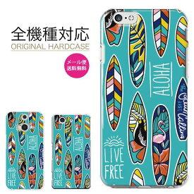iPhone 11 Pro XR XS ケース iPhone 8 7 XS Max ケース おしゃれ スマホケース iphoneケース 全機種対応 かわいい 人気 海外 デザイン Xperia 1 Ace XZ3 XZ2 Galaxy S10 S9 feel AQUOS sense R3 R2 HUAWEI P30 P20 ハードケース ハワイアン サーフィン ボード