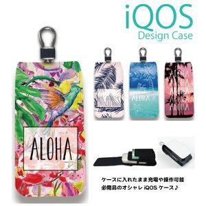 アイコス ケースハワイアン aloha ボタニカル 新型 iQOS 2.4 Plus ケース レザー 革 ホルダー 電子タバコ カバー 収納ケース キーホルダー付き 可愛い おしゃれ メンズ レディース 女性 喫煙者 プ