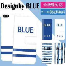 スマホケース google pixel 3a Galaxy S10 Xperia1 AQUOS R3 HUAWEI P30 らくらくフォン シンプルスマホ 全機種対応 手帳型ケース 海外 デザイン ブルー BLUE 青色 サーフ 水彩 ストライプ ボーダー 星 スター かわいおしゃれ iPhone11 pro iPhoneXR iPhone8