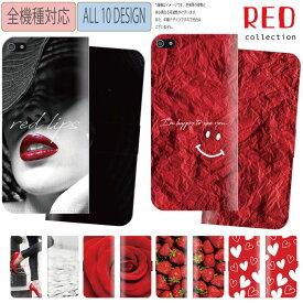 iPhoneケース アイフォン iphone12 pro iPhoneSE iPhone11 XS XR 8 全機種対応 手帳型ケース 海外 デザイン RED レッド 赤 ドット チェック おしゃれ かわいい ハート ニコちゃん 人気 arrows 5G Xperia 1 II 10 AQUOS sense3 Galaxy S20+ SE2
