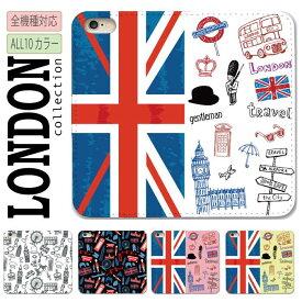 送料無料 全機種対応 iPhoneケース iPhone XS Max iPhone XR iPhone8 スマホケース 手帳型 ロンドン 海外 かわいい 人気 おしゃれ 柄 国旗 プレゼント パリ カバー Xperia XZ1 XZ2 Galaxy S9 S8 feel AQUOS sense R2 HUAWEI P20 P10
