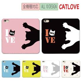 送料無料 全機種対応 iPhoneケース iphone11 ケース iPhone XR iPhone8 スマホケース 手帳型 猫 CAT キャット ニャンコ かわいい 人気 手書き LOVE ペット 動物 アニマル プレゼント キャラクター デザイン ペア Galaxy Xperia XZ AQUOS arrows Huawei