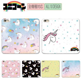 送料無料 全機種対応 iPhoneケース iphone11 ケース iPhone XR iPhone8 スマホケース 手帳型 ユニコーン unicorn 原宿 かわいい デザイン 海外 虹 ロリータ 人気 プレゼント パステル カラー ファッション トレンド Galaxy Xperia XZ AQUOS arrows Huawei