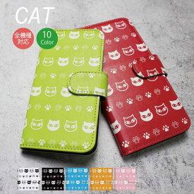 送料無料 全機種対応 iPhoneケース iphone11 ケース iPhone XR iPhone8 スマホケース 手帳型 猫 ネコ ねこ CAT ペット かわいい イラスト デザイン 人気 肉球 アニマル プレゼント キャラクター ドット ペア Galaxy Xperia XZ AQUOS arrows Huawei