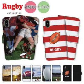 送料無料 全機種対応 iPhoneケース iPhone XS Max iPhone XR iPhone8 スマホケース 手帳型 ラグビー rugby スポーツ 人気 チームメイト ラガーマン プレゼント ボール スクラム アメフト Galaxy Xperia XZ AQUOS arrows Huawei