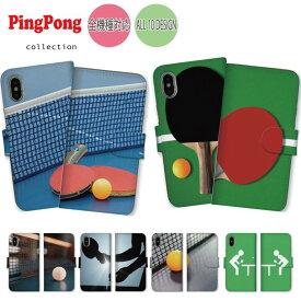 送料無料 全機種対応 iPhoneケース iphone12 ケース iPhoneSE iPhone11 スマホケース 手帳型 卓球 ピンポン ラケット ピン球 スポーツ プレゼント おもしろい かっこいい かわいい 人気 デザイン Galaxy Xperia XZ AQUOS arrows Huawei