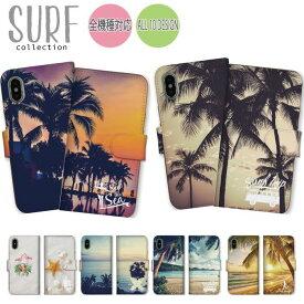 送料無料 全機種対応 iPhoneケース iPhone XS Max iPhone XR iPhone8 スマホケース 手帳型 ハワイアン 海 夏 surf サーフィン サンセット オシャレ 海外 デザイン 風景 ビーチ beach リゾート ヤシの木 写真 人気 Galaxy Xperia XZ AQUOS arrows Huawei