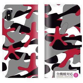 送料無料 全機種対応 iPhone XS Max iPhone XR iPhone8 ケース スマホケース 手帳型 レザー カモフラ camouflage迷彩 camo オシャレ 定番かっこいい かわいい トレンドカラフル アーミー 星 星座 スター柄 アニマル 緑 青 赤 黄 Galaxy Xperia AQUOS arrows Huawei