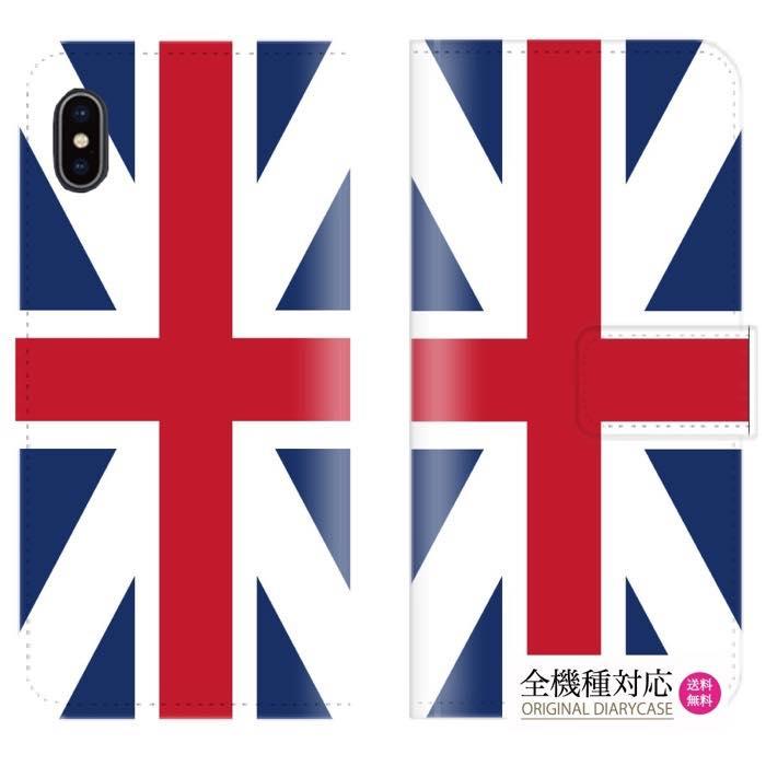 送料無料 全機種対応 iPhone XS Max iPhone XR iPhone8 ケース スマホケース 手帳型 レザー 国旗 USA ジャマイカ イギリス イタリア オシャレ 人気 海外 ユニオンジャック かっこいい レゲエ ロック ファッション ストリート Galaxy Xperia AQUOS arrows Huawei