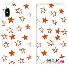 送料無料 全機種対応 iPhone XS Max iPhone XR iPhone8 ケース スマホケース 手帳型 レザー ドット dot 星 star スター かわいい 手書き シンプル 定番 王道 オシャレ 人気 カラフル 柄 NY 赤 青 黄 緑 黒 金 銀 Galaxy Xperia AQUOS arrows Huawei