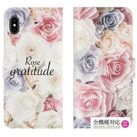 送料無料 全機種対応 iPhone XS Max iPhone XR iPhone8 ケース スマホケース 手帳型 レザー FLOWER ROSE 花柄 バラ 薔薇 フラワー かわいい 人気 お洒落 オシャレ 高級感 トレンド 写真 フォト 海外 デザイン スマホケース Galaxy Xperia AQUOS arrows Huawei