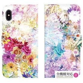 送料無料 全機種対応 iPhone XS Max iPhone XR iPhone8 ケース スマホケース 手帳型 レザー FLOWER 花柄 オシャレ かわいい ゴージャス 豪華 華やか 人気 高級 海外 デザイン フォト アート トレンド 水彩画 ファッション Galaxy Xperia AQUOS arrows Huawei