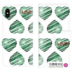 送料無料 全機種対応 iPhone XS Max iPhone XR iPhone8 ケース スマホケース 手帳型 レザー ハート LOVE heart かわいい オシャレ ドット ラブリー 人気 シンプル デザイン アート 女性向け 赤 青 黒 ピンク 緑 白 黄 Galaxy Xperia AQUOS arrows Huawei