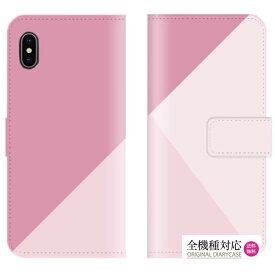 送料無料 全機種対応 iPhone XS Max iPhone XR iPhone8 ケース スマホケース 手帳型 レザー オシャレ 三角 トレンド 人気 ビビット カラー 海外 大理石 ヒョウ柄 水彩画 ファッション マーブル かわいい かっこいい ピンク pink Galaxy Xperia AQUOS arrows Huawei