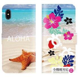 送料無料 全機種対応 iPhone XS Max iPhone XR iPhone8 ケース スマホケース 手帳型 レザー ハワイ ハワイアン 柄 ホヌ 海外 亀 ハイビスカス ヤシの木 花柄 ボタニカル アロハ aloha かわいい 人気 リゾート 海 wood Galaxy Xperia AQUOS arrows Huawei