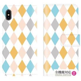 送料無料 全機種対応 iPhone XS Max iPhone XR iPhone8 ケース スマホケース 手帳型 レザー かわいい 柄 人気 チェック柄 ドット ボーダー ストライプ ひし形 ピンク オレンジ おしゃれ パターン ギンガム 格子 ビビットカラー Galaxy Xperia AQUOS arrows Huawei