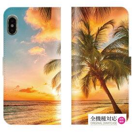 送料無料 全機種対応 iPhone XS Max iPhone XR iPhone8 ケース スマホケース 手帳型 レザー ハワイ ハワイアン 柄 海外 セレブ hawaiian aloha surf 西海岸 ビーチ beach トレンド フォトアロハ かわいい フォト オシャレ Galaxy Xperia AQUOS arrows Huawei