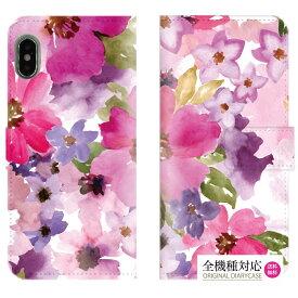 送料無料 全機種対応 iPhone XS Max iPhone XR iPhone8 ケース スマホケース 手帳型 レザー 花柄 flower ボタニカル オシャレ かわいい 海外 人気 ヒョウ柄 トレンド ノスタルジックフラワー ボーダー ゴージャス ヴィンテージ Galaxy Xperia AQUOS arrows Huawei