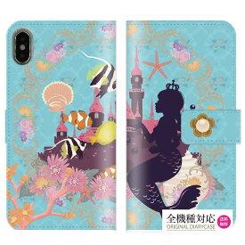 送料無料 全機種対応 iPhone XS Max iPhone XR iPhone8 ケース スマホケース 手帳型 レザー 人気 シンデレラ アリス 白雪姫 赤ずきん ティンカーベル 妖精 マーメイド オシャレ 可愛い ディズニー モバイル Galaxy Xperia AQUOS arrows Huawei