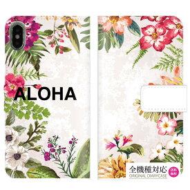送料無料 全機種対応 iPhone XS Max iPhone XR iPhone8 ケース スマホケース 手帳型 柄 ハワイアン hawaiian 海外 hawaii ハワイ 人気 トレンド ビーチ アロハ プルメリア ハイビスカス ボタニカル 水彩画 赤 紫 白 ピンク Galaxy Xperia AQUOS arrows Huawei